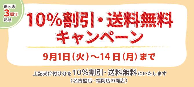 20200905-fukuoka3.jpg