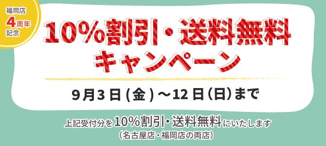 20210903-fukuoka4.jpg