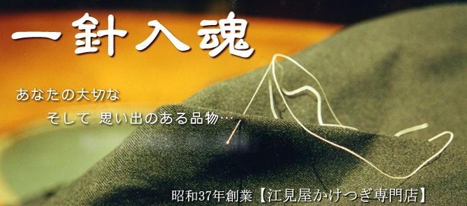 江見屋かけつぎ専門店「一針入魂」